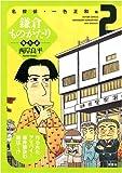 鎌倉ものがたり傑作選 2 名探偵・一色正和編 (アクションコミックス)