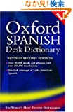 Oxford Spanish Desk Dictionary: Spanish/English English/Spanish