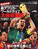 WORLD SOCCER DIGEST (ワールドサッカーダイジェスト)増刊 ワールドカップ決戦速報号 2010年 8/15号 [雑誌]
