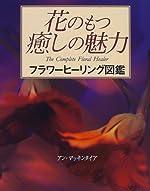 花のもつ癒しの魅力―フラワーヒーリング図鑑 (ガイアブックシリーズ)