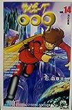 サイボーグ009 (14) (MFコミックス)