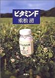 ビタミンF
