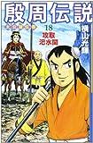 殷周伝説―太公望伝奇 (18) (Kibo comics)