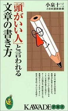 「頭がいい人」と言われる文章の書き方──文章のうまい、ヘタはここで差がつく! (KAWADE夢新書)