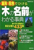 葉形・花色でひける木の名前がわかる事典―庭木・花木・街路樹など身近な樹木433種