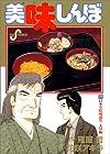 美味しんぼ 第71巻 1999-08発売