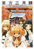 東方三月精 Oriental Sacred Place(1)<東方三月精 Oriental Sacred Place> (カドカワデジタルコミックス)