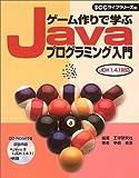 ゲーム作りで学ぶJavaプログラミング入門 (SCC books)