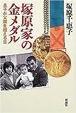 塚原家の金メダル