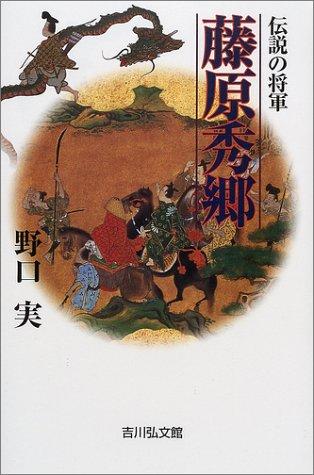 伝説の将軍 藤原秀郷