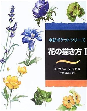 花の描き方〈1〉 (水彩ポケットシリーズ)