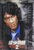 探偵物語 VOL.2[DVD]