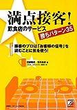 満点接客! 飲食店のサービス勝ちパターン35 (アスカビジネス)