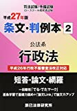 条文・判例本〈2〉公法系行政法〈平成27年版〉