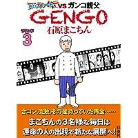 GENGO ラウンド3