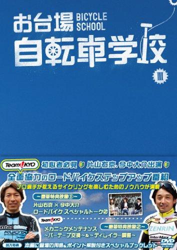 École de vélo Odaiba conférence 3 (long ride et décaler le changement / réparation punk et safe conduite) [DVD]