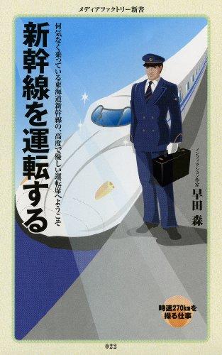 新幹線を運転する (メディアファクトリー新書)