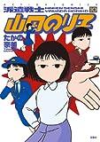 派遣戦士山田のり子 : 10 (アクションコミックス)