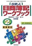 段階式日商簿記ワークブック2級商業簿記 5訂版