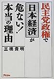三橋貴明氏『民主党政権で日本経済が危ない!本当の理由』 チャンネル桜