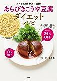 あらびきこうや豆腐ダイエットレシピ: 食べて満腹!快腸!美肌! (小学館実用シリーズ LADY BIRD)