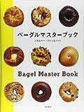 ベーグルマスターブック―人気店のベーグルと店づくり