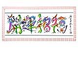 花文字 開運招福 ピンク額タイプ