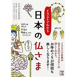 イラストでわかる 日本の仏さま (中経の文庫) [Kindle版]