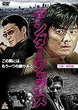 アンダーフェイス[DVD]