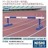 NISHI(ニシ スポーツ) F1153A 3000m障害移動障害物 男女兼用高さ調節式 5m 日本陸上競技連盟検定品・IAAF承認品