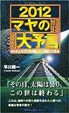 2012 マヤの大予言 (ムックの本)