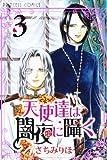 天使達は闇夜に囁く 3 (プリンセスコミックス)