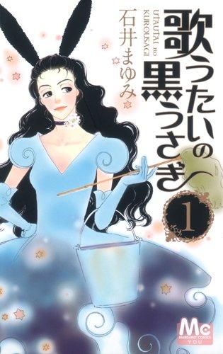 歌うたいの黒うさぎ 1 (マーガレットコミックス)