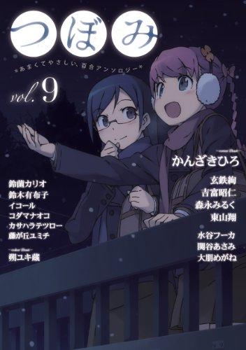 つぼみ VOL.9