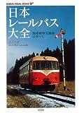 日本レールバス大全―国産軽量気動車のすべて (GEIBUN VISUAL BOOKS)