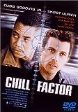 チルファクター [DVD]
