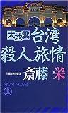 大地震台湾殺人旅情 (ノン・ノベル)