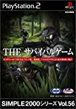 Simple 2000 Series Vol. 56: The Survival Game [Japan Import]