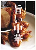 旨い中華 (オレンジページブックス—男子厨房に入る)