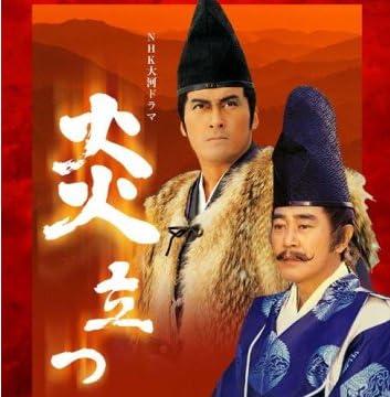 NHK大河ドラマ 炎立つ 完全版 第四巻 [DVD]