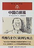 中国の屏風―モーム・コレクション (ちくま文庫)