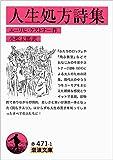 人生処方詩集 (岩波文庫)