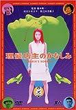 理髪店主のかなしみ[DVD]