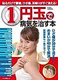 1円玉で病気を治す本 (マキノ出版ムック)