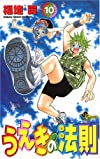 うえきの法則 (10) (少年サンデーコミックス)