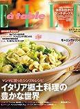 Elle a table (エル・ア・ターブル) 2006年 05月号 [雑誌]