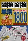 独検合格単語プラス熟語1800