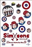シムソンズ 青春版 (完全限定生産)