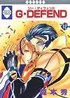 G・DEFEND(12) (冬水社・ラキッシュコミックス)