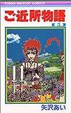 ご近所物語 (5) (りぼんマスコットコミックス (1027))
